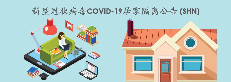 2月19日更新:冠状病毒COVID-19居家隔离公告(SHN)