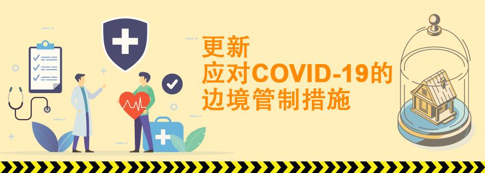 更新应对COVID-19的边境管制措施